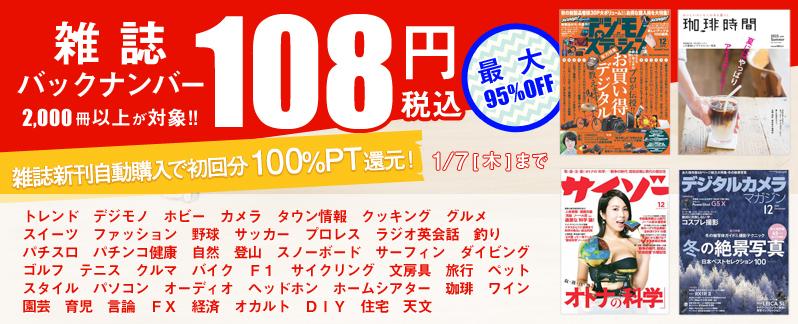 雑誌バックナンバー108円